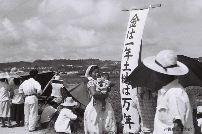米軍によって強制接収された宜野湾・伊佐浜地区の様子。「金は一年土地は万年」の幟も。