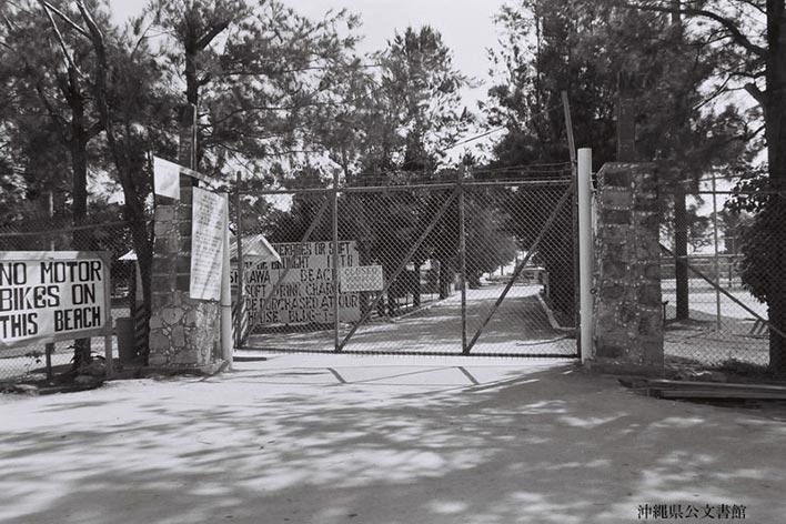 復帰と同時に返還された石川ビーチのゲート(1967年当時の様子)。