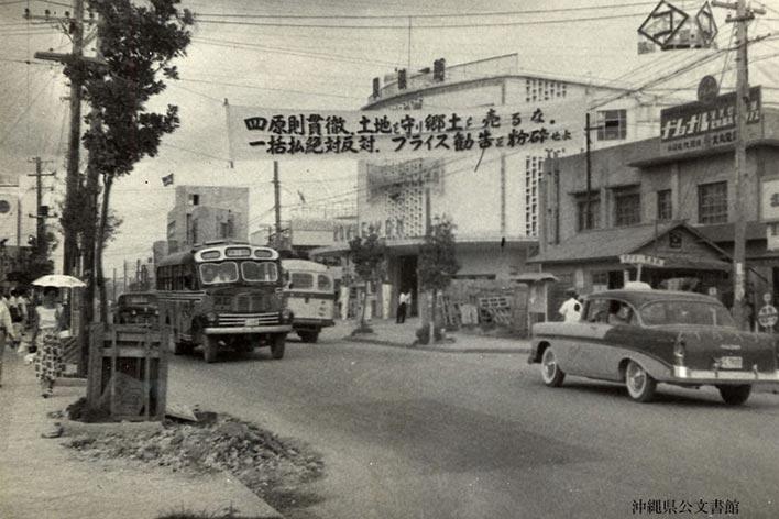 那覇市の国映館前に掲げられたプライス勧告に反対する横断幕。